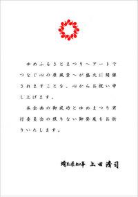 Ueda_chijimessage