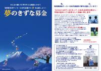 Yume_kizuna2_2