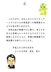 Message_shimizushicyou