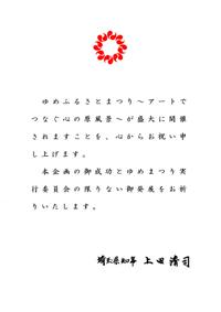 Message_uedachiji