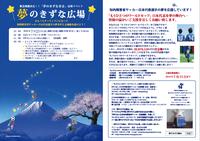 Yume_kizuna0723