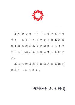 0925_uedachijimessage