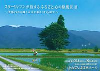2013_ina