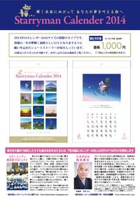 2014calender