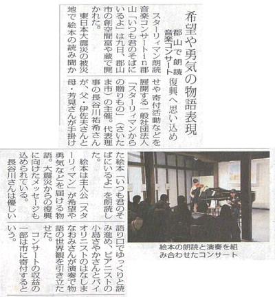 Fukushima_minpo39