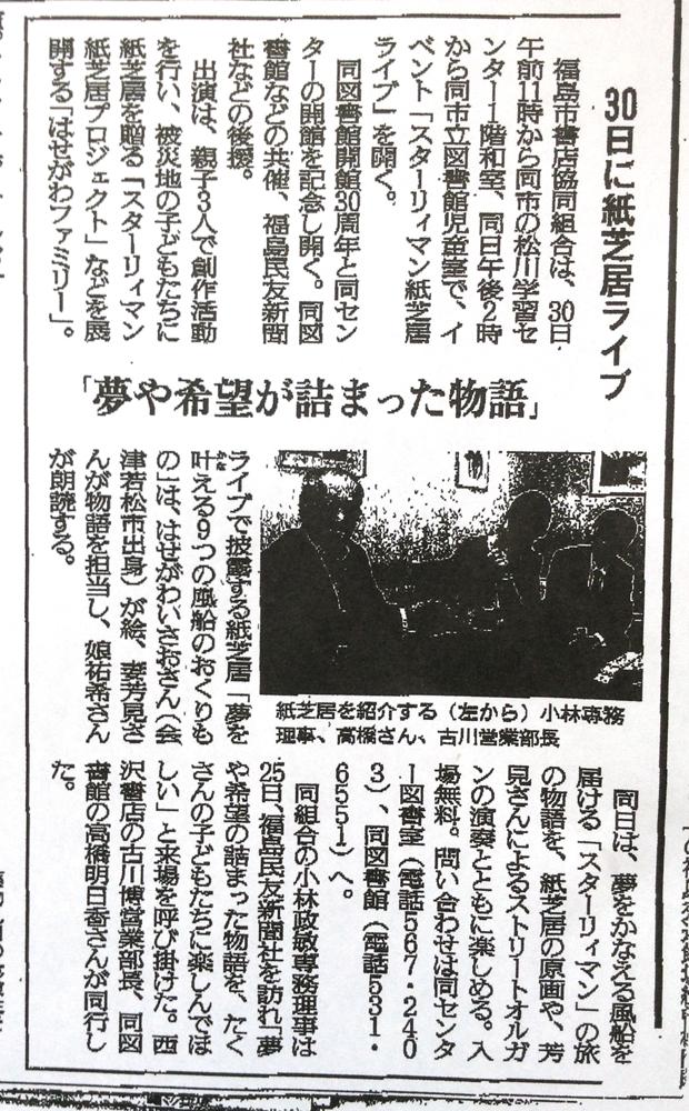 Image_fukushima
